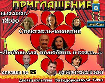 Спектакль-комедия «Любовь зла полюбишь и козла...»