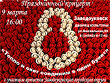Праздничный концерт «Тепло и свет соединим в один букет» с участием артистов Заводоуковского городского округа.