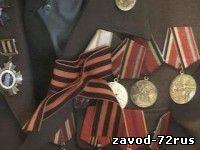 В Аромашево преступники с помощью ножа вымогали у ветерана ВОВ деньги