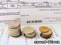 1 июля и 1 сентября ожидается повышение тарифов на коммунальные услуги