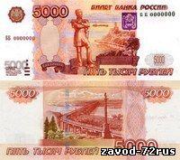 В Тюмени обнаружили фальшивые деньги достоинством 5 000 и 1 000 рублей.