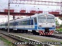Железная дорога повысила тарифы на пригородные поезда с нового года на 10%.