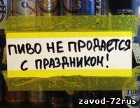 С 1 января 2013 года торговля пивом из ларьков запрещена, действует ли закон?