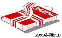 Новый год - новые законы 2012 года!