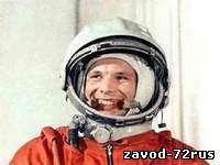 Первый полёт человека в космос…. 12 апреля 1961.