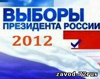На выборы президента России прошли пять кандидатов