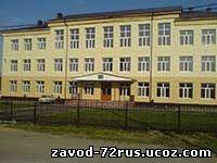Заводоуковским школам присвоили имена героев Советского Союза