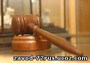 осужден начальник ИЗ-72/2 УФСИН России по Тюменской области