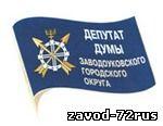 Заводоуковск. Депутаты утвердили список наказов от населения на 2013 год.