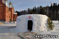 В Заводоуковске 19 января состоится праздничное крещенское богослужение и традиционное купание в р.Тобол