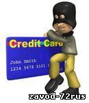 В Заводоуковске продавец похитила деньги с кредитной карты