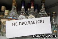 9 мая 2013 года на территории Заводоуковска будет ограничена продажа алкоголя