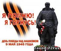 В Заводоуковске 9 Мая 2013 г. пройдут праздничные мероприятия посвященные Дню Великой Победы!