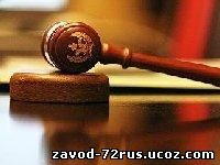 Прокуратура г.Заводоуковска помогла 78-летней труженице тыла.